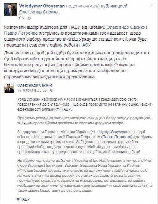 Кабмин начал отбор кандидатов на должность аудитора для НАБУ (ФОТО), фото-1