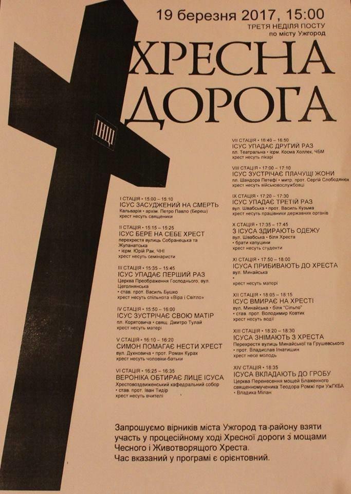 """Сьогодні в Ужгороді пройде """"Хресна дорога"""" від Кальварії до Минаю: анонс, фото-1"""