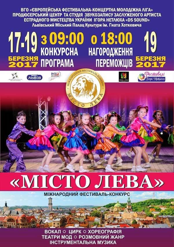 Юные танцоры из Херсона покорили Львов (видео), фото-1