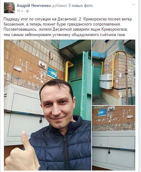 немченко