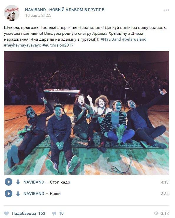 """Участники """"Евровидения-2017"""" NAVIBAND выступили в Новополоцке. ФОТО/ВИДЕО + реакция соцсетей, фото-9"""
