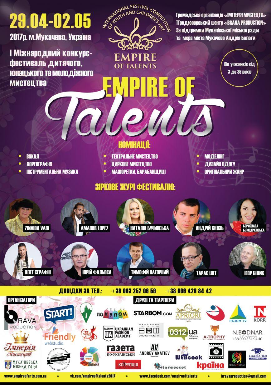 Афіша Empire of Talents
