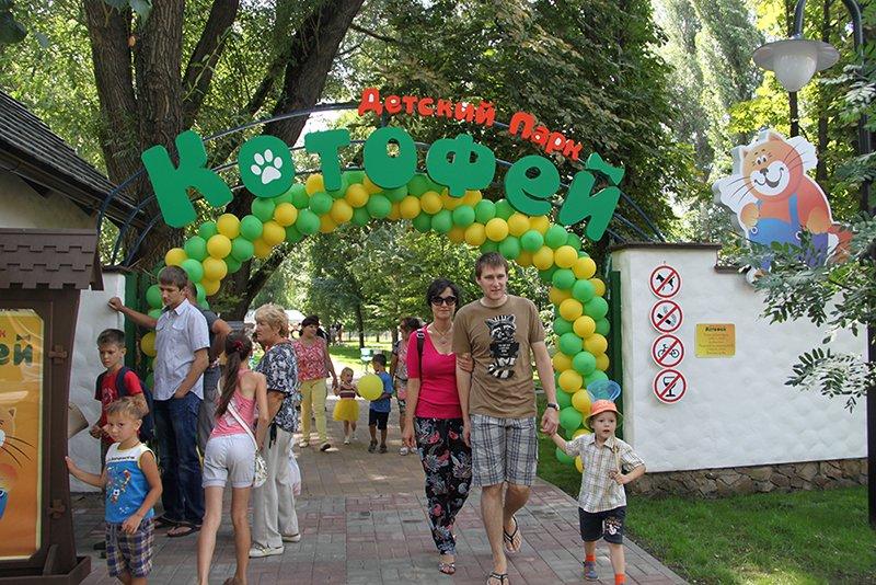 Детский парк «Котофей» перешёл в собственность города, фото-1