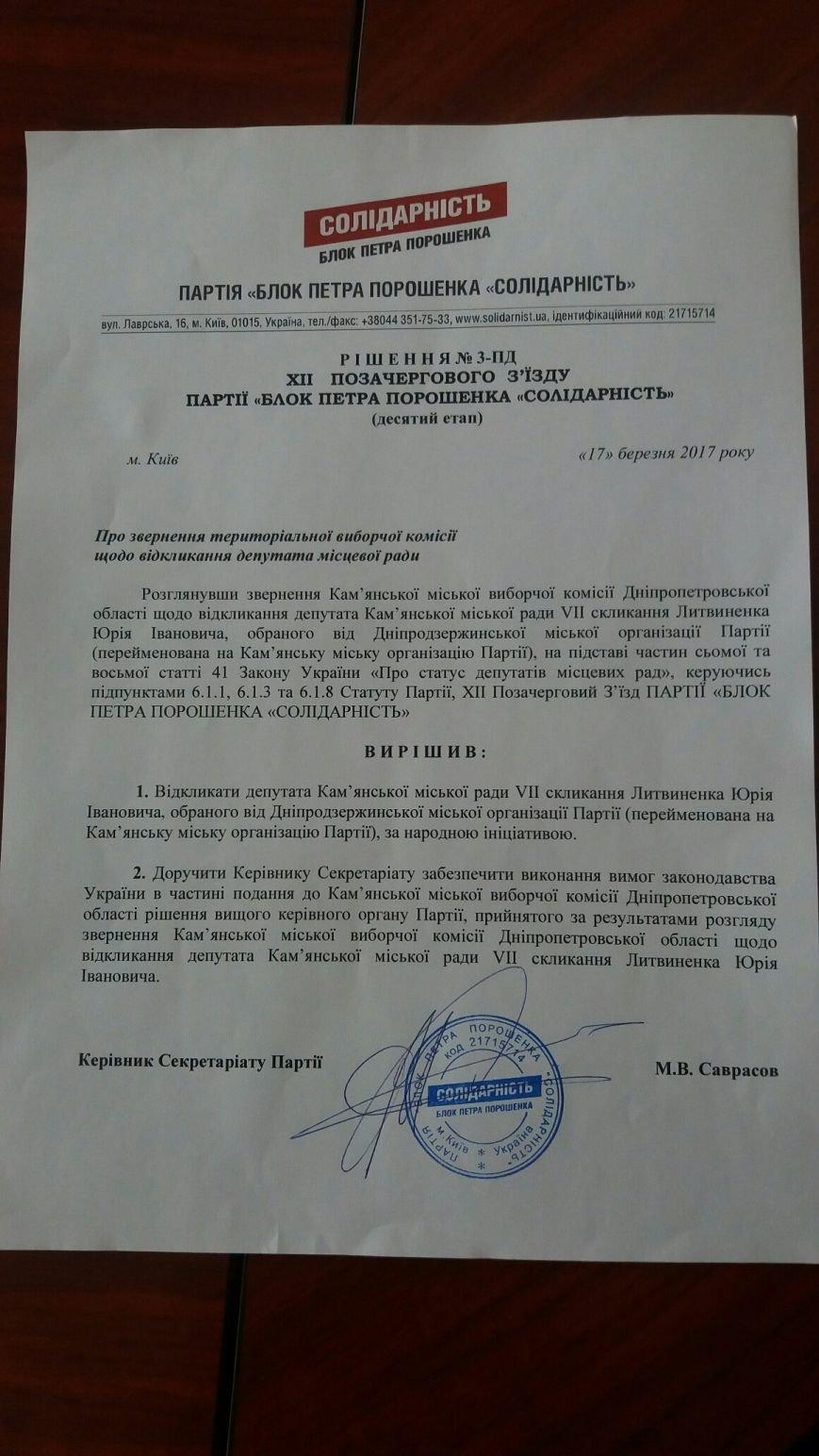 В Каменском отозвали депутата Юрия Литвиненко, фото-3