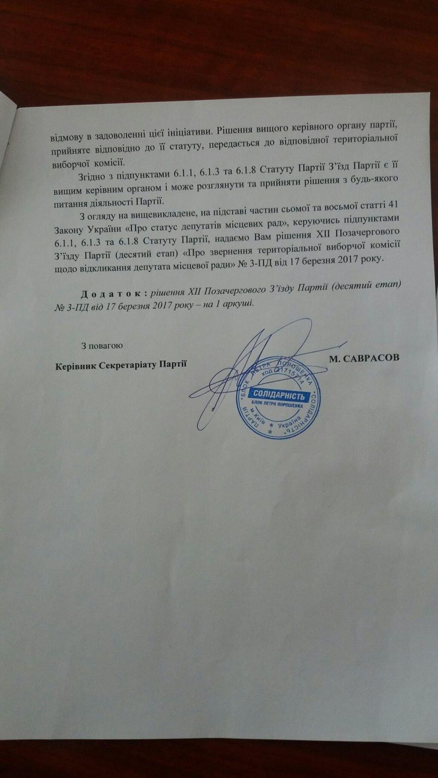 В Каменском отозвали депутата Юрия Литвиненко, фото-5