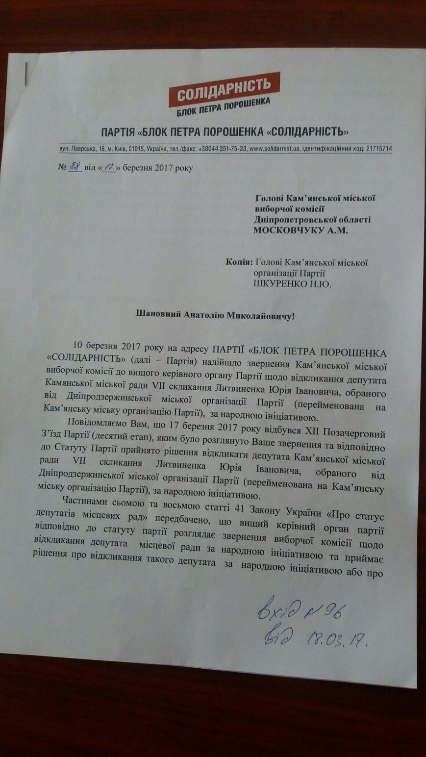 В Каменском отозвали депутата Юрия Литвиненко, фото-4