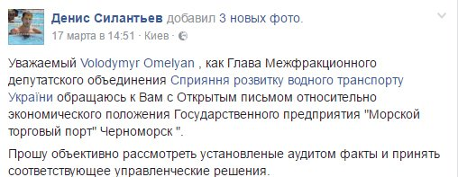 Глава Межфракционного депутатского объединения Денис Силантьев обратился к Министру Инфраструктуры по поводу Черноморского порта, фото-1