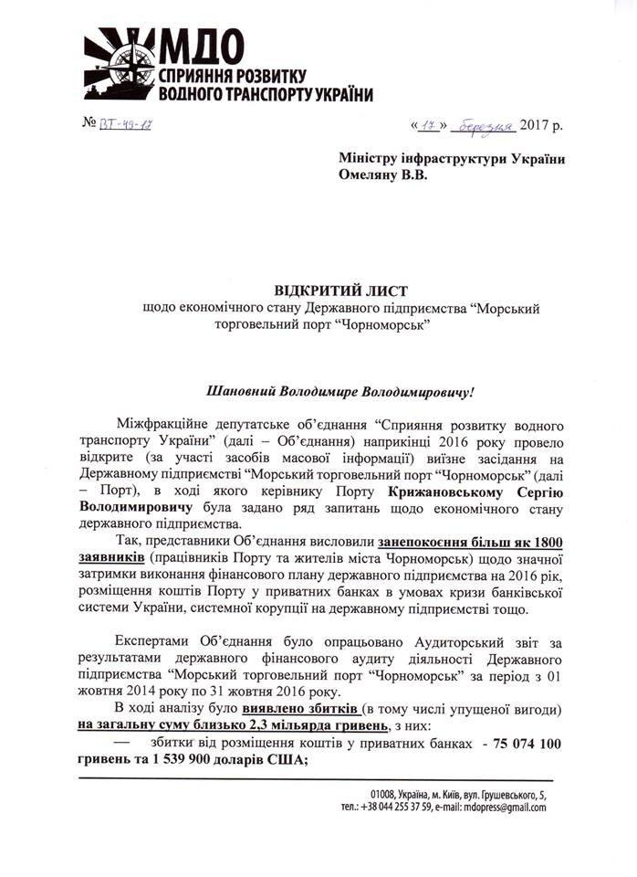 Глава Межфракционного депутатского объединения Денис Силантьев обратился к Министру Инфраструктуры по поводу Черноморского порта, фото-2