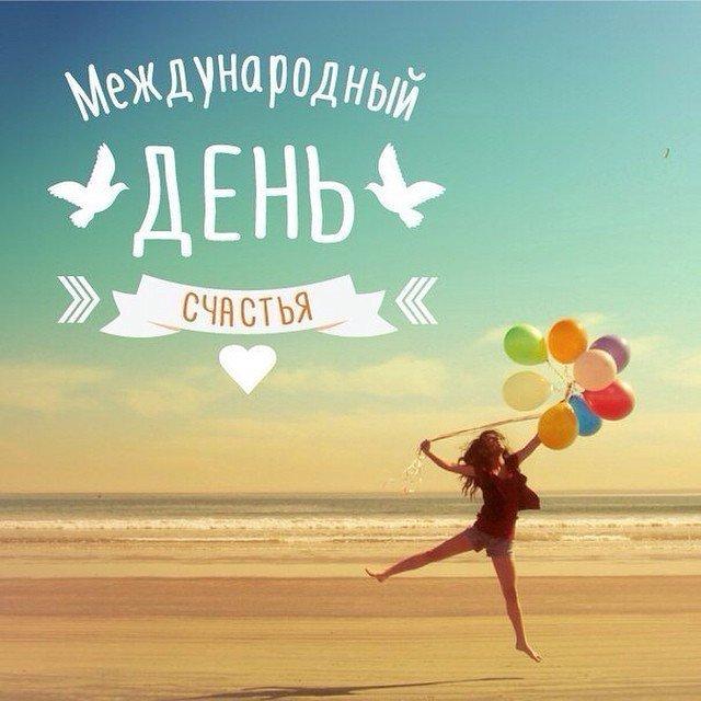 Сегодня, 20 марта, Международный день счастья, фото-2