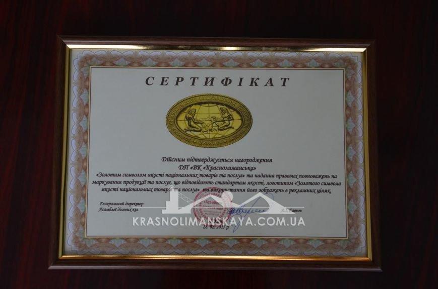 """""""Краснолиманская"""" завоевала победу в престижной номинации, фото-2"""