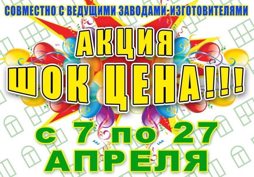 A4_Akc-predl_28-03-17
