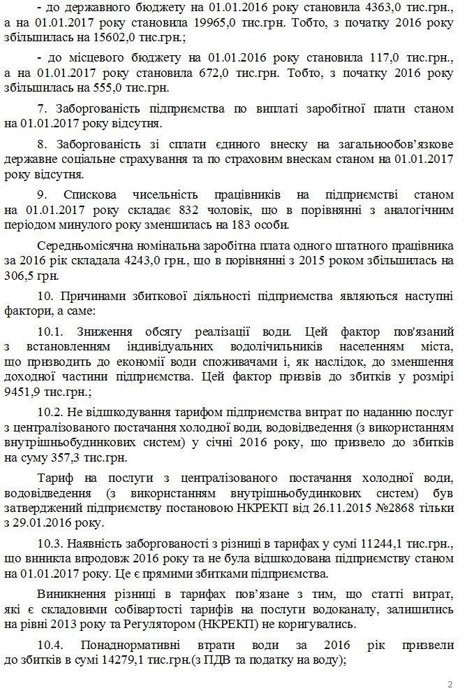 """Каменскому """"Горводоканалу"""" задолжали 90 млн гривен, фото-3"""