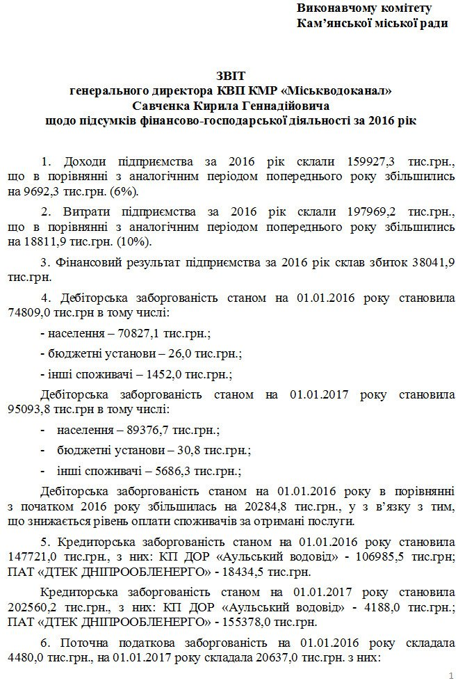 """Каменскому """"Горводоканалу"""" задолжали 90 млн гривен, фото-2"""