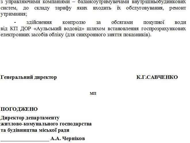 """Каменскому """"Горводоканалу"""" задолжали 90 млн гривен, фото-5"""