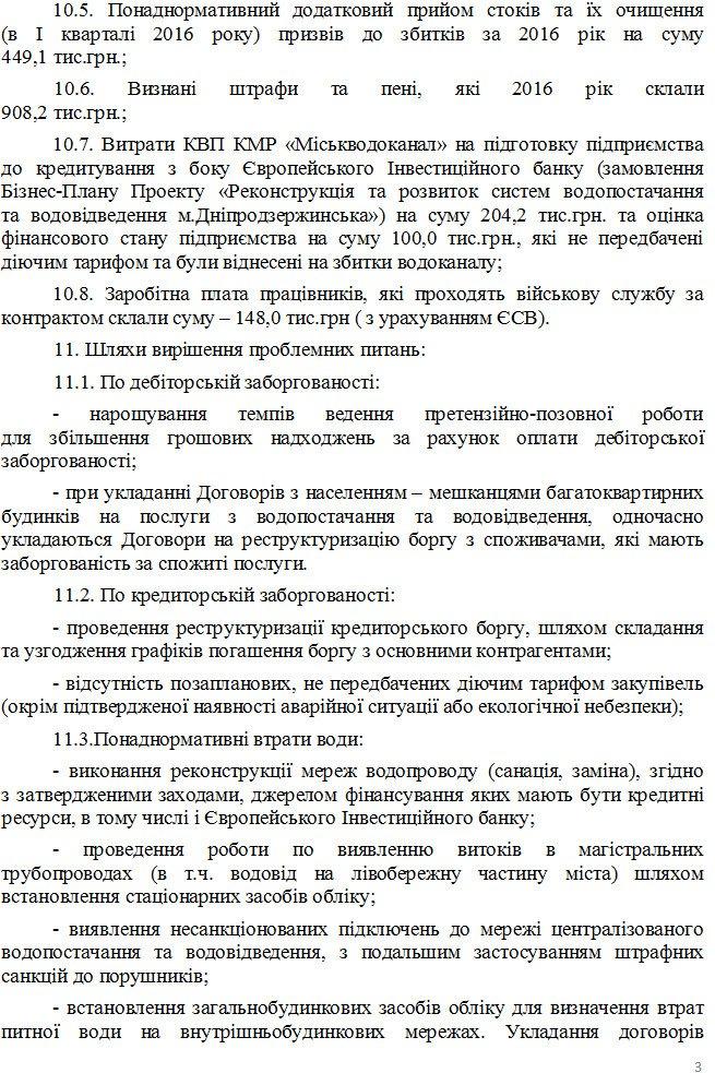 """Каменскому """"Горводоканалу"""" задолжали 90 млн гривен, фото-4"""