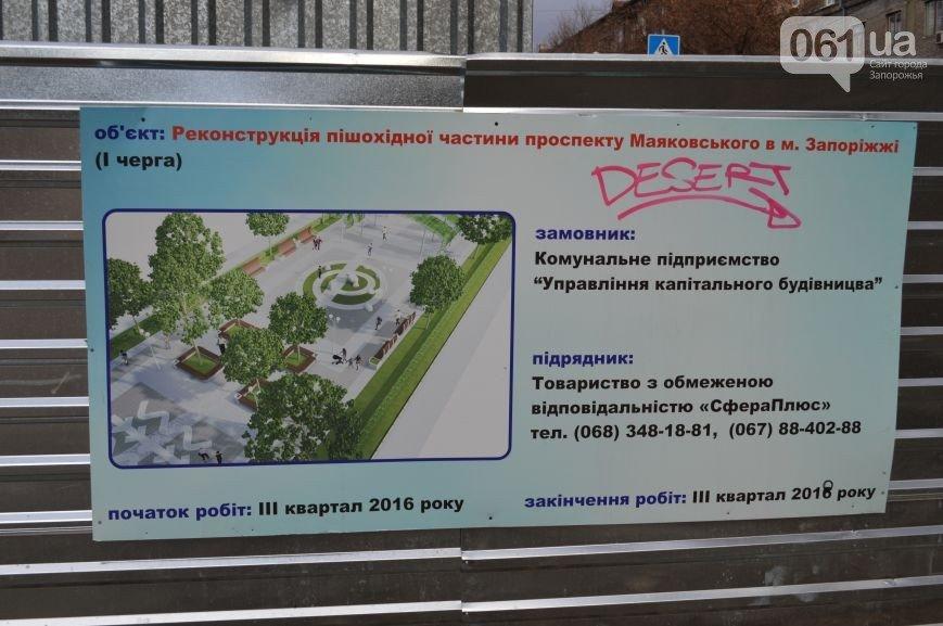 В Запорожье наконец-то сменят подрядчика реконструкции проспекта Маяковского, — ФОТО, фото-2