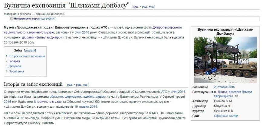 Музей АТО в Днепре появился на страницах Википедии (ФОТО), фото-1