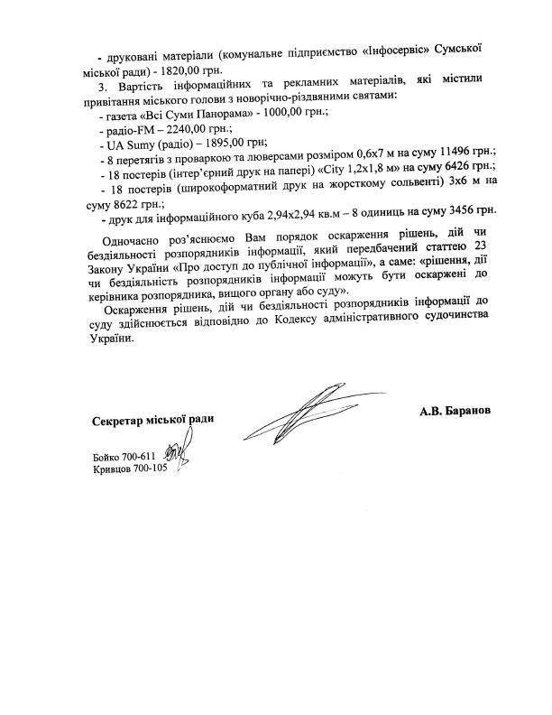 Пиар мэра Сум обошелся местному бюджету в 55 тыс. грн. (СКАНЫ), фото-2