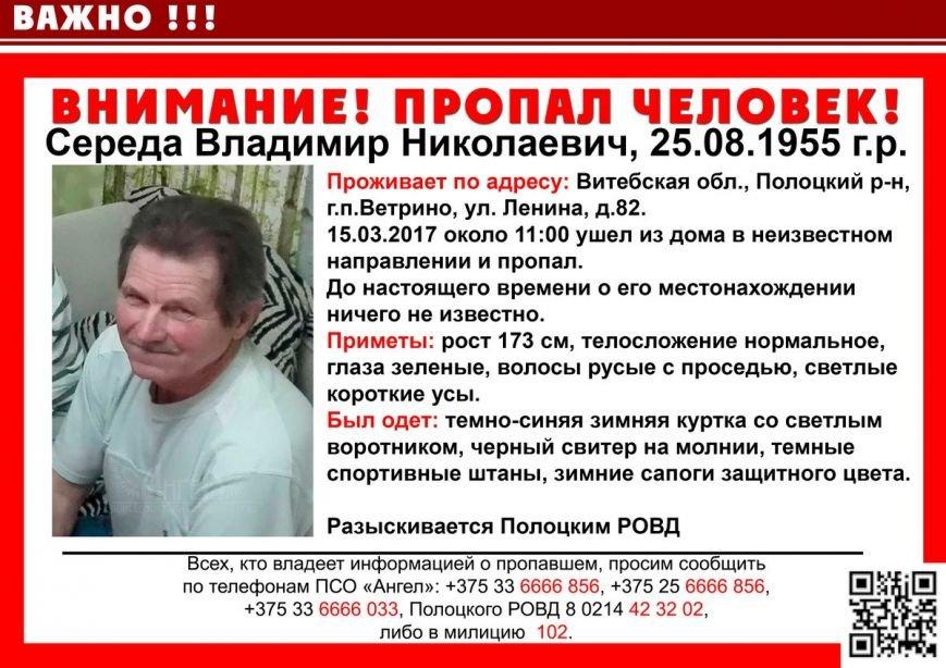 В Полоцком районе пропал мужчина. Поиски продолжаются уже шестой день, фото-1