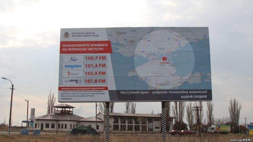 На Херсонщине разместили билборды об украинском радиовещании на Крым, фото-1