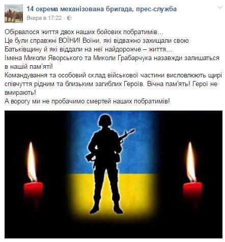 У зоні АТО загинув 20-річний боєць з Хмельниччини, фото-1