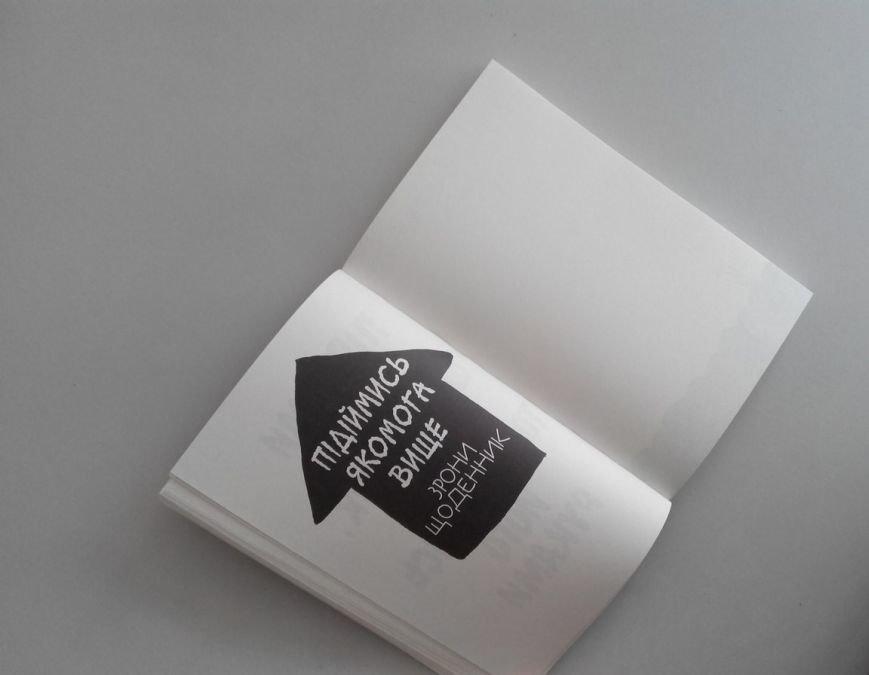 В Ужгороді розповіли про книгу, яка закликає дітей клеїти на її сторінки убитих комах: відео, фото-1