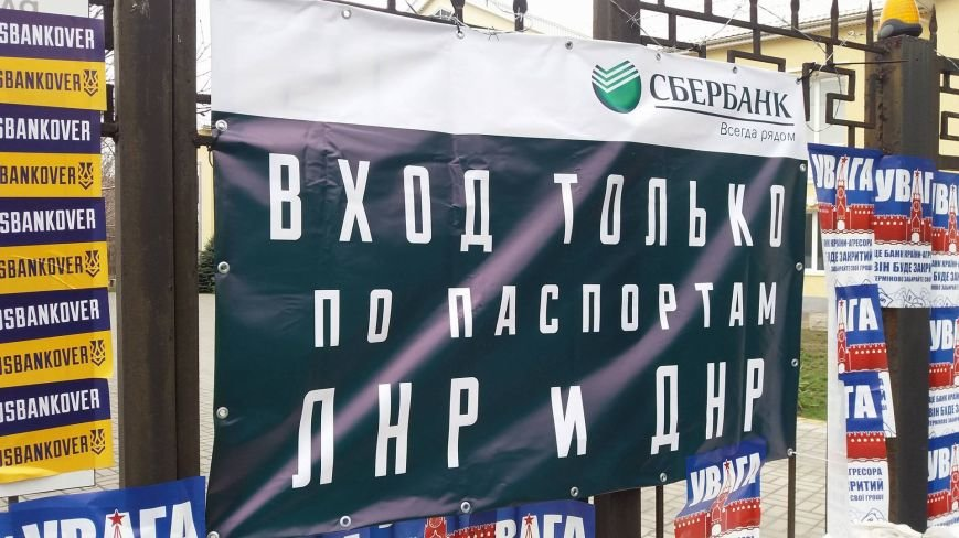 """Запорожские активисты заблокировали """"Сбербанк России"""", — ФОТО, фото-14"""