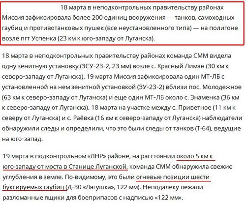 ВОБСЕ зафиксировали перемещение танков изениток боевиков наЛуганщине