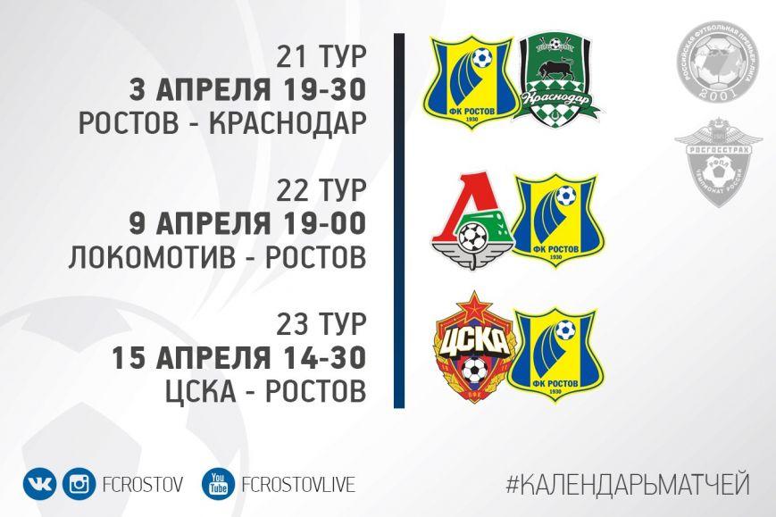Футбольный клуб «Ростов» сыграет 3, 9 и 15 апреля, фото-1
