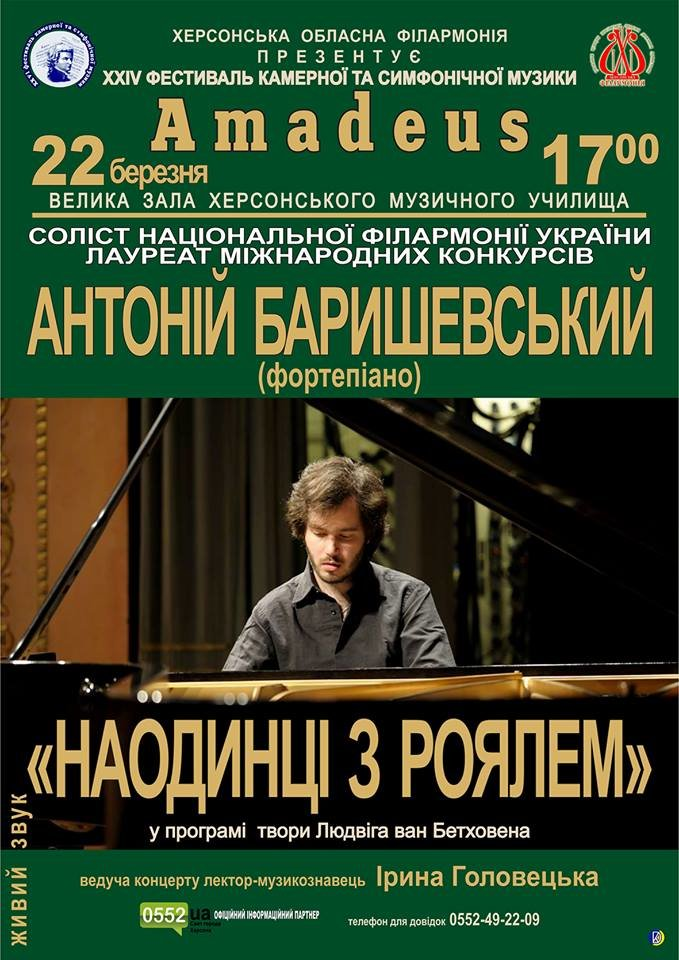 Завтра в Херсоні відбудеться концерт відомого на весь світ піаніста, фото-1