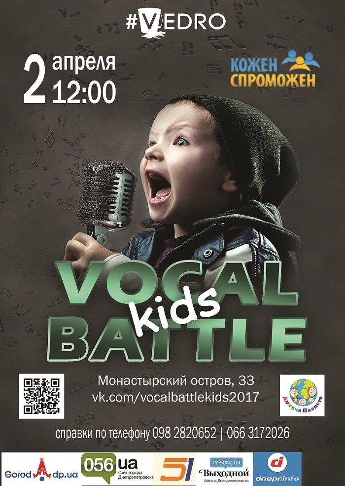 Вокальный конкурс Vocal Battle Kids 2017 в поисках юных дарований, фото-1