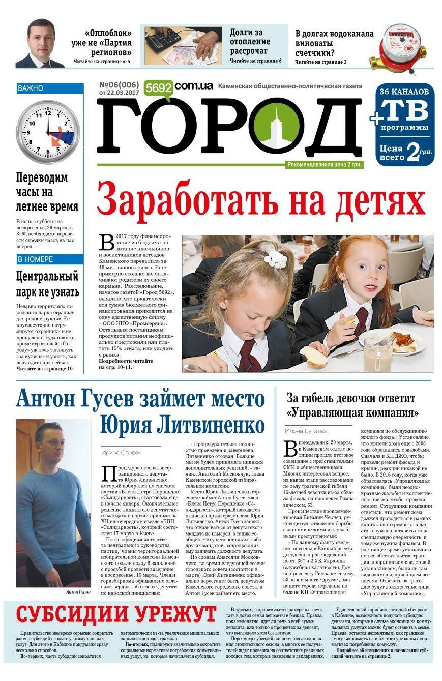 В Каменском вышел шестой номер газеты «Город 5692», фото-1