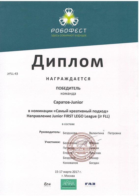 21.03.17 диплом лицеистов