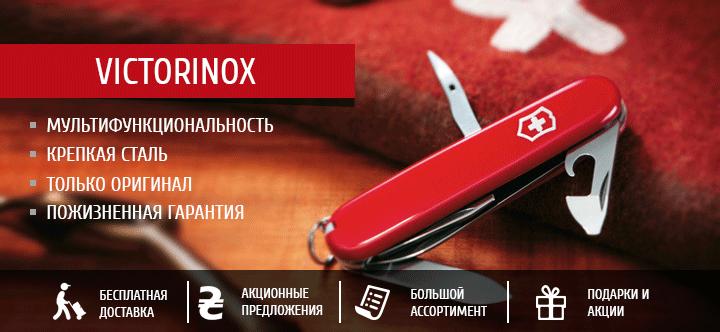 Швейцарские ножи Victorinox - выбор настоящего мужчины, фото-1
