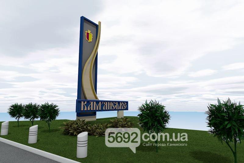 В Каменском установят въездные знаки за 300 тыс. грн., фото-2