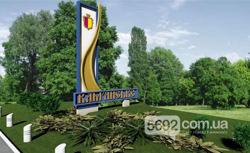 В Каменском установят въездные знаки за 300 тыс. грн., фото-3