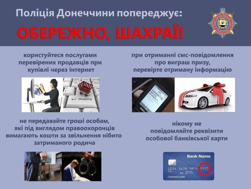 За сутки 7 краматорчан стали жертвами аферистов, фото-1
