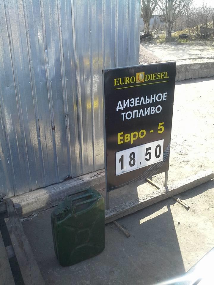 В Херсоне ликвидируют нелегальную АЗС, выручка которой за 4 дня составила почти 60 тыс. гривен (фото), фото-2