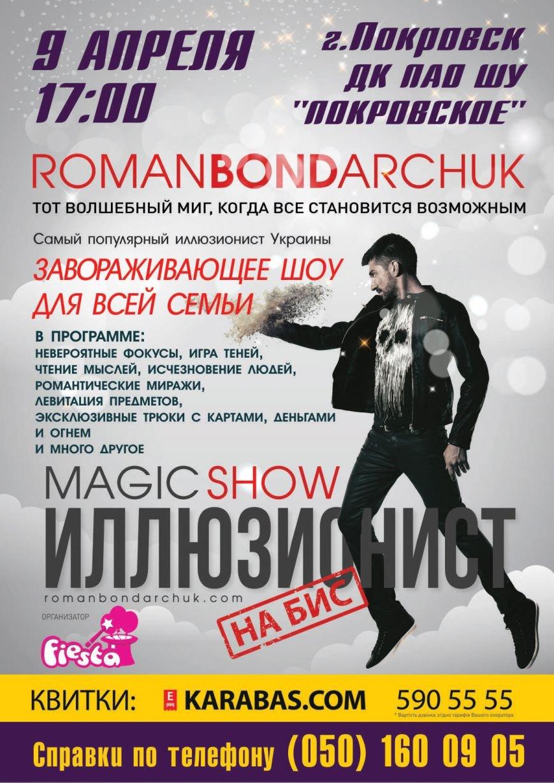 плакат_маг_А2