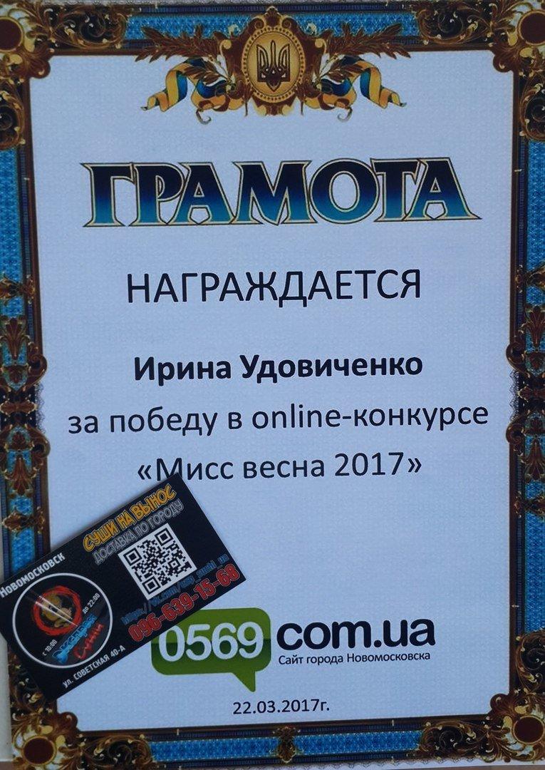 Новомосковск 0569 Ира 3