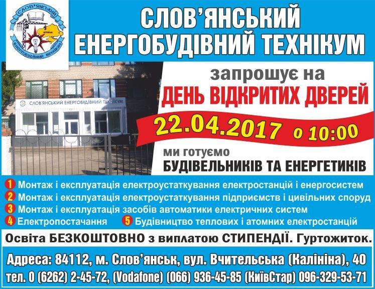 энергостроительный техникум (2)
