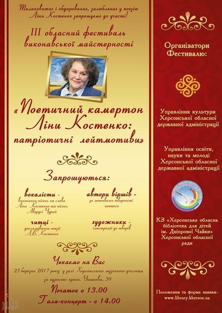В Херсоні відбудється «Поетичний камертон Ліни Костенко: патріотичні лейтмотиви», фото-1
