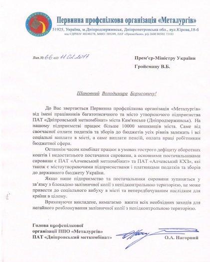 Депутат каменского горсовета получил ответ от Владимира Гройсмана, фото-1