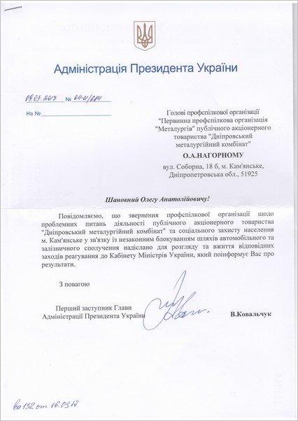 Депутат каменского горсовета получил ответ от Владимира Гройсмана, фото-2