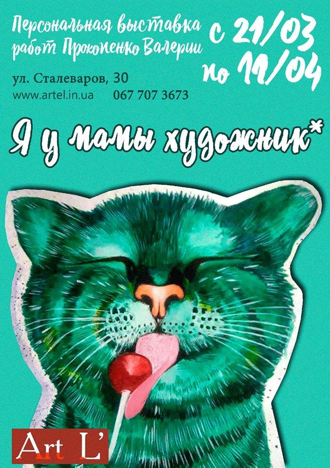 vystavka-ya-u-mamy-hudozhnik24402