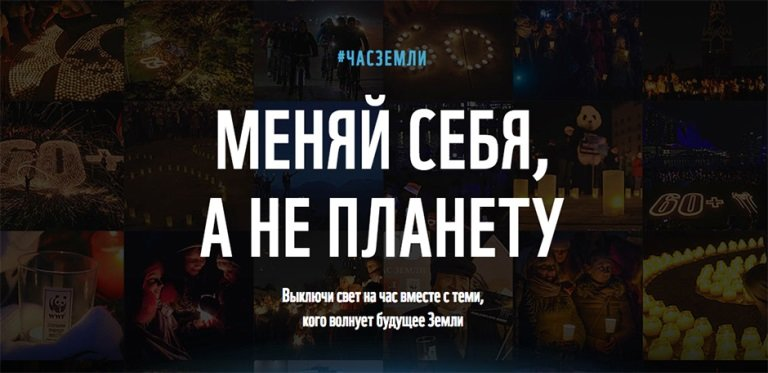 Завтра в Черноморске пройдёт акция «Час Земли», фото-1