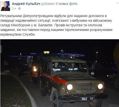 Спасатели Днепропетровщины будут ликвидировать последствия масштабных взрывов в Балаклее, фото-1