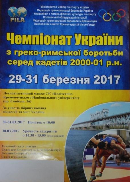У Кременчуці відбудеться Чемпіонат України з греко-римської боротьби серед юнаків, фото-1