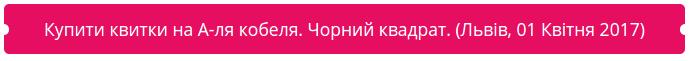 купити_квитки_гастролі