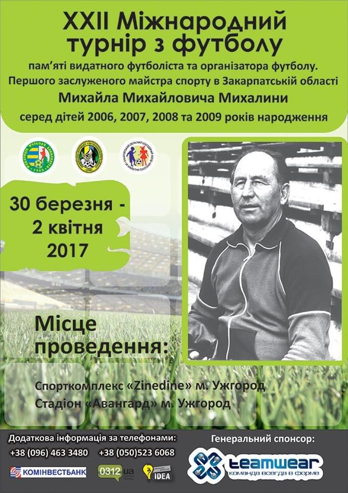 В Ужгород з'їдуться футболісти із різних куточків Європи, фото-1